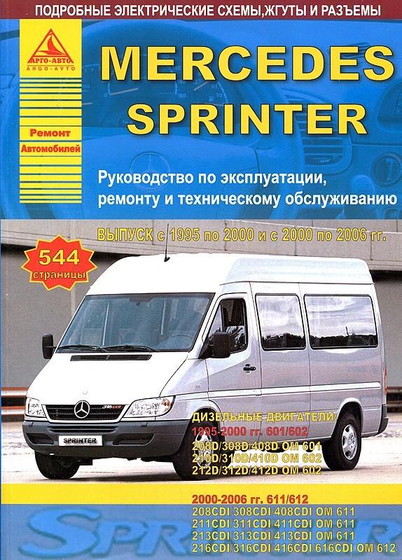 Mercedes-Benz Sprinter Выпуск 1995-2000 и 2000-2006 с дизельными двигателями. Ремонт. Эксплуатация. ТО sumks 2000 2006 передний стеклоочиститель