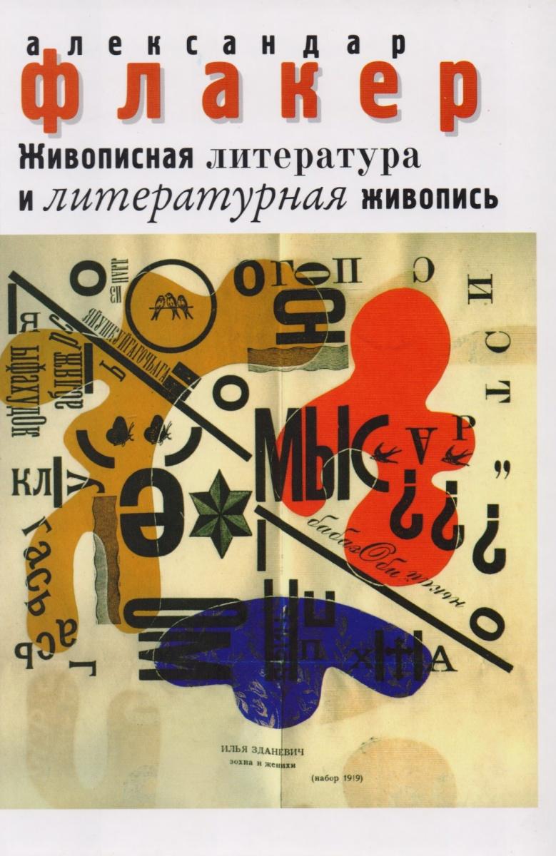 Флакер А. Живописная литература и литературная живопись ISBN: 9785946070915