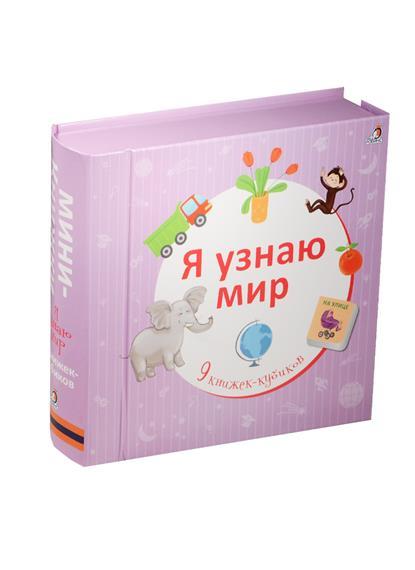 Гагарина М. (ред.) Я узнаю мир. 9 книжек-кубиков измайлова е ред мир машин 9 развивающих книжек кубиков