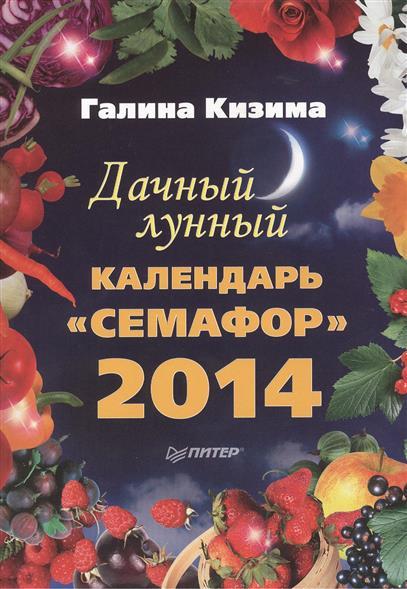 Дачный лунный календарь