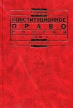 Конституционное право России т.1