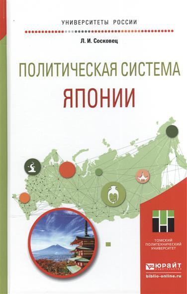 Сосковец Л. Политическая система Японии. Учебное пособие для бакалавриата и магистратуры