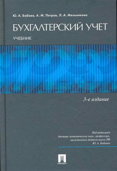 Бабаев Ю.: Бухгалтерский учет Учеб.