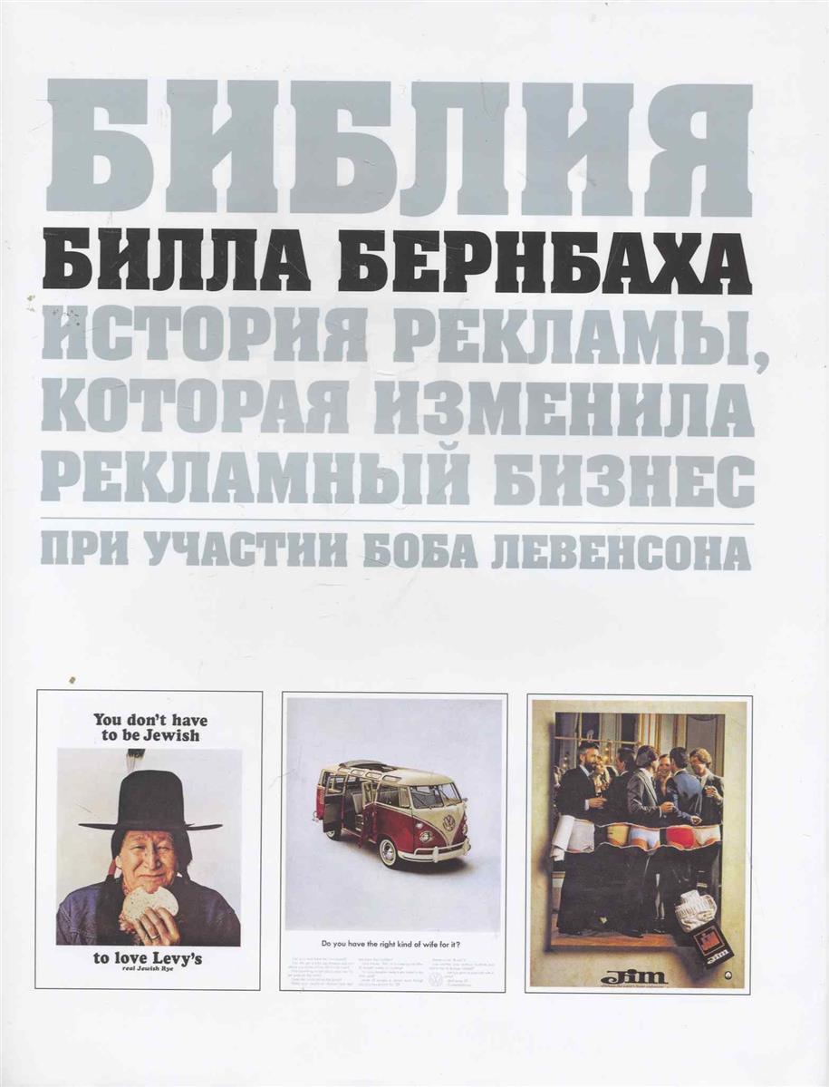 Бернбах Б. Библия Билла Бернбаха История рекламы... майка print bar круг билла шифра