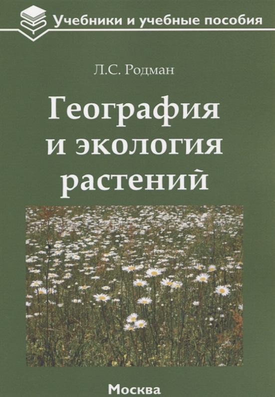 Родман Л. География и экология растений: учебное пособие