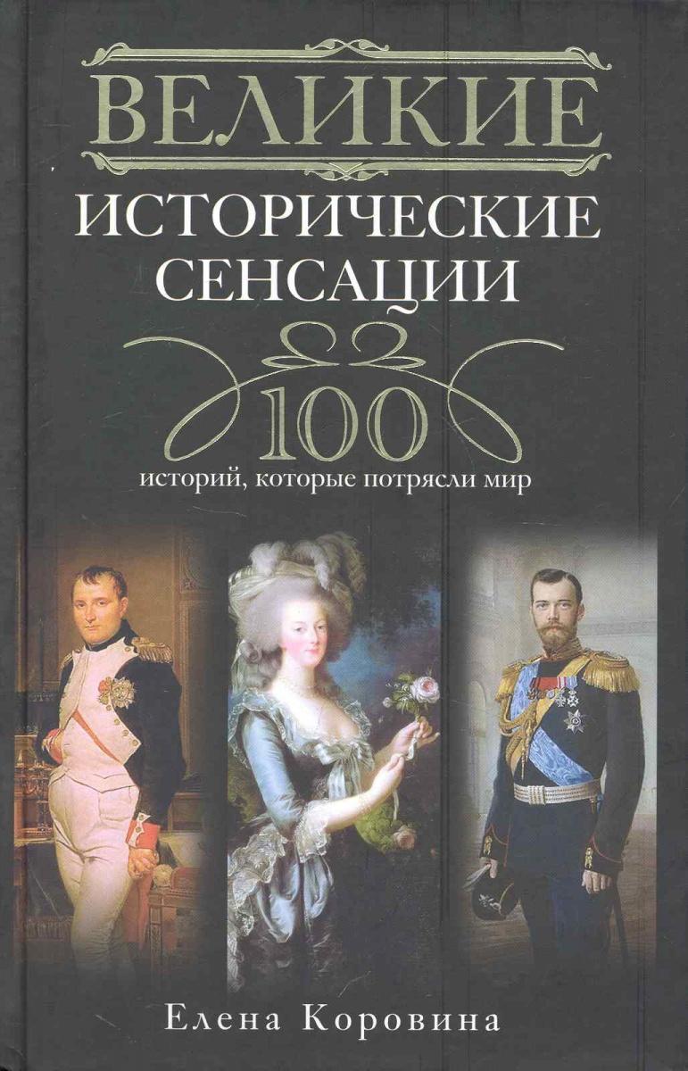 Коровина Е. Великие исторические сенсации 100 историй которые потрясли мир