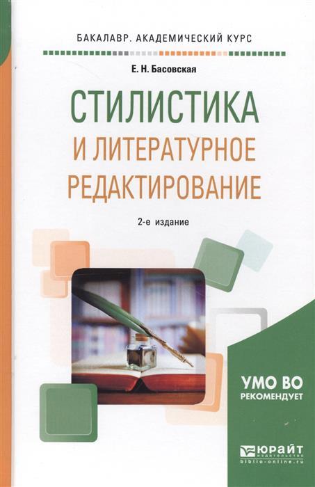 Басовская Е. Стилистика и литературное редактирование. Учебное пособие для академического бакалавриата
