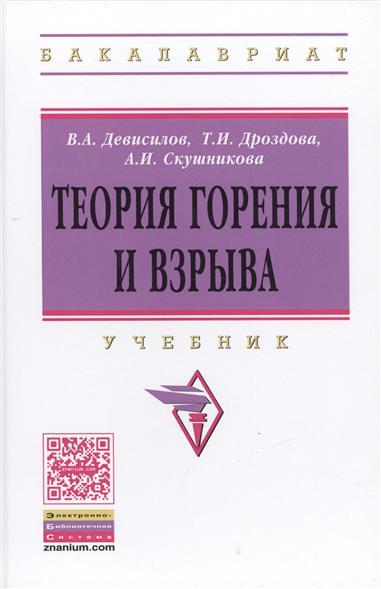 Девисилов В.: Теория горения и взрыва. Учебник