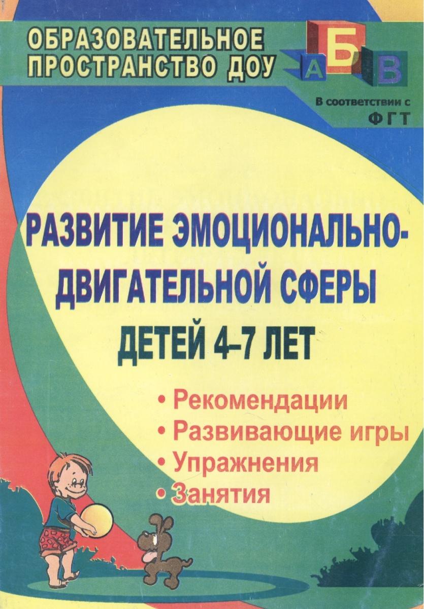 Михеева Е. Развитие эмоцианально-двигательной сферы детей 4-7 лет. Рекомендации, развивающие игры, этюды, упражнения, занятия языканова е сост развивающие задания 4 класс тесты игры упражнения
