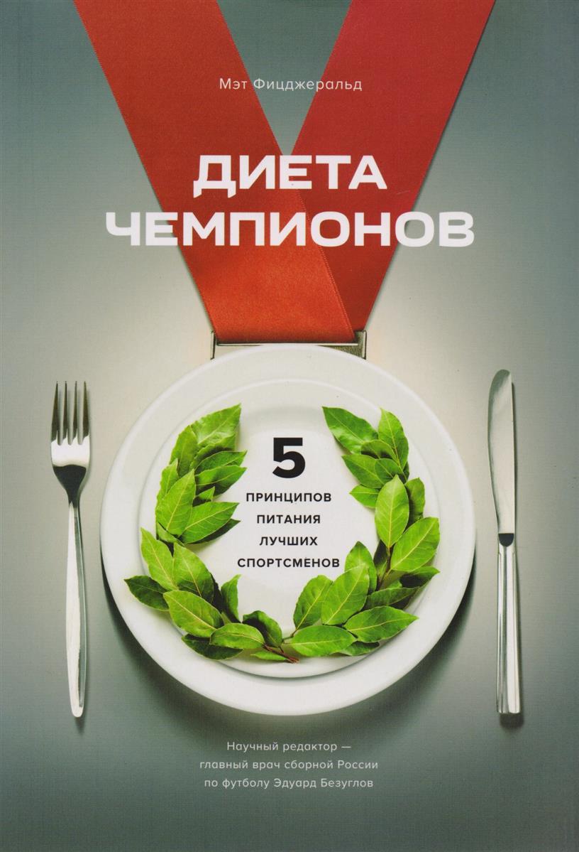 Фицджеральд М.: Диета чемпионов. 5 принципов питания лучших спортсменов