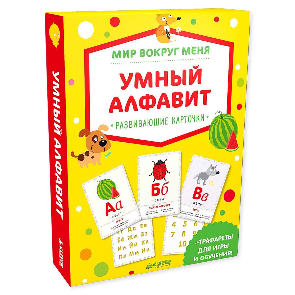 Измайлова Е. (ред.) Мир вокруг меня. Умный алфавит. Развивающие карточки + трафареты для игры и обучения