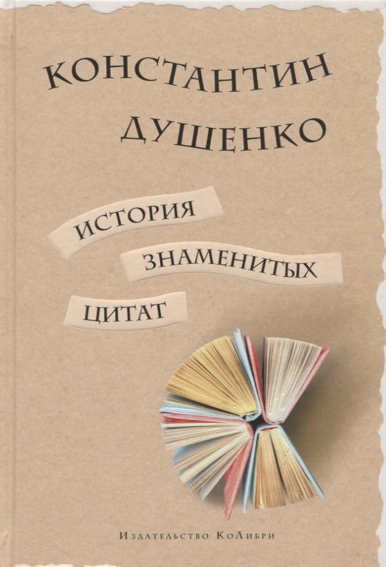 Душенко К. История знаменитых цитат