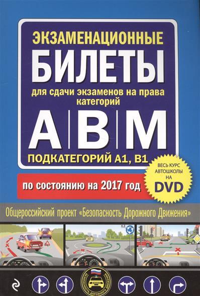 Экзаменационные билеты для сдачи экзаменов на права категорий А, В, М, подкатегорий А1, В1: с изменениями на 2017 год (+ DVD)