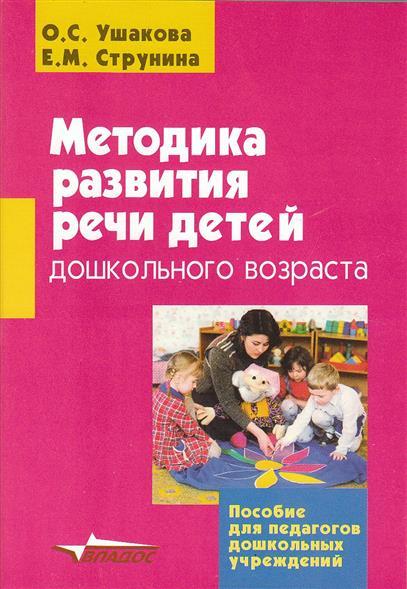 Методика развития речи детей дошкольного возраста
