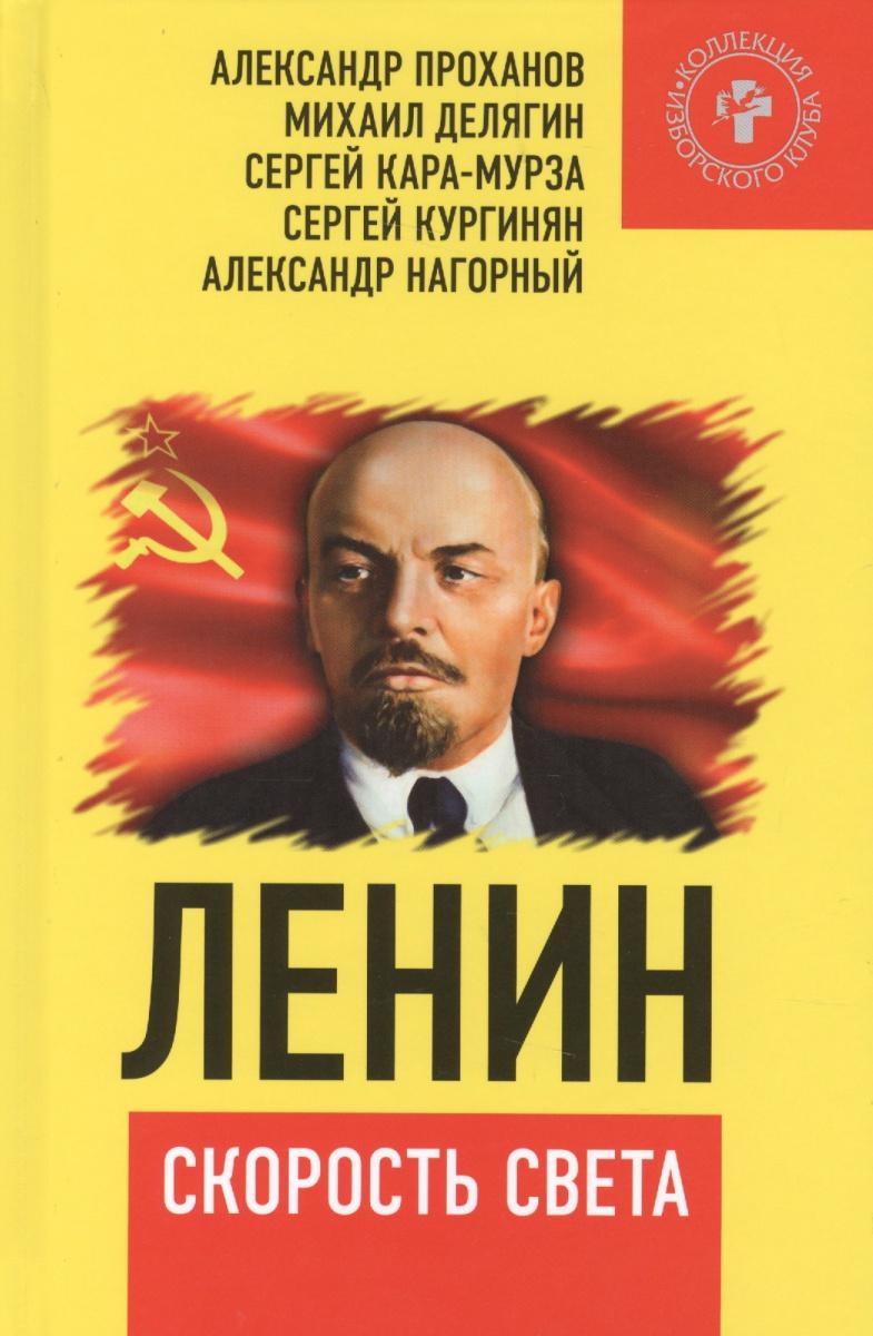 Ленин. Скорость света