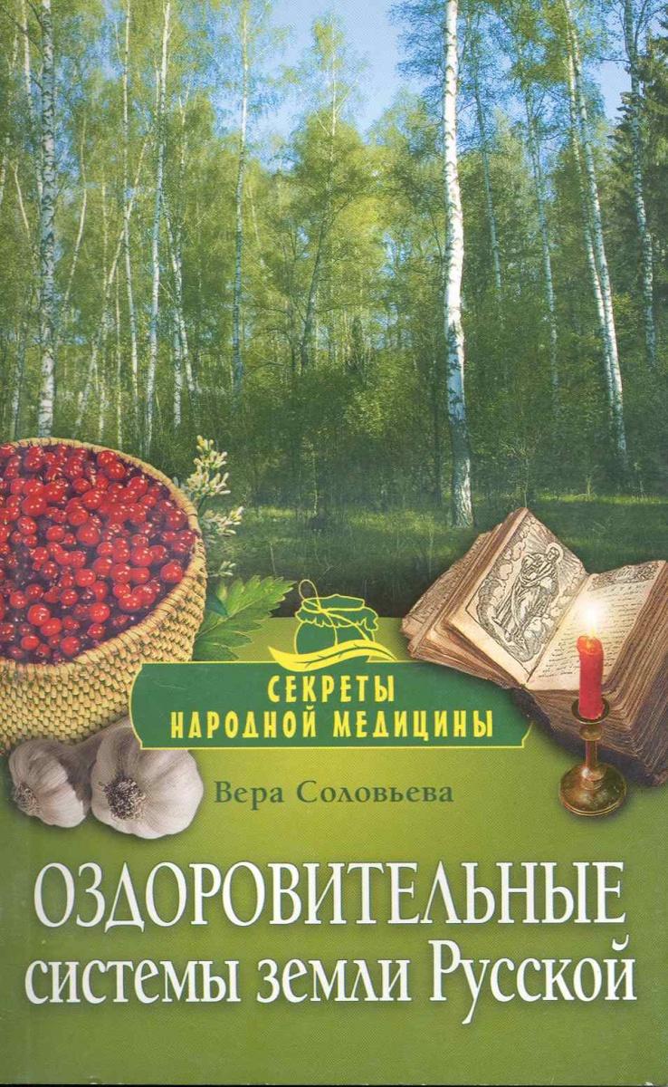 Оздоровительные системы земли Русской