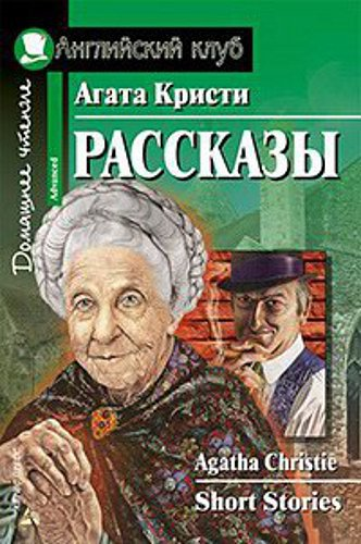 Кристи Рассказы Дом. чтение