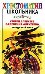 Лебединый крик рассказы из русской истории