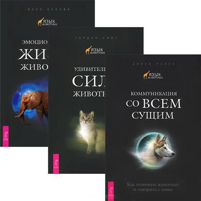 Коммуникация со всем сущим + Удивительная сила животных + Эмоц.жизнь животных (комплект из 3 книг) с любовью удивительная сила намерения 1 2 комплект из 3 книг isbn 9785944380937