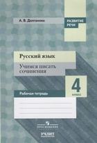 Русский язык. Учимся писать сочинения. 4 класс. Рабочая тетрадь