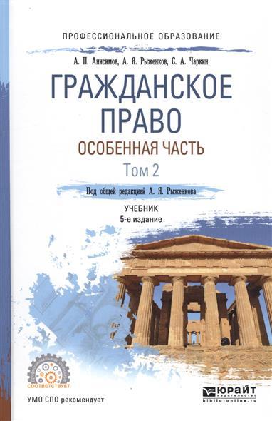 Анисимов А., Рыженков А., Чаркин С. Гражданское право. Особенная часть. Том 2. Учебник