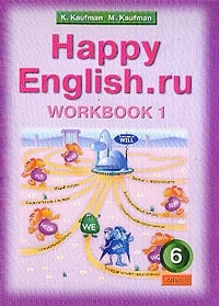 Happy English.ru 6 кл Р/т ч.1