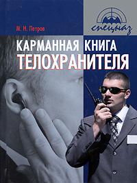 Петров М. Карманная книга телохранителя