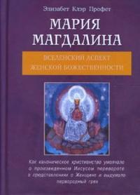 Профет Э. Мария Магдалина Вселенский аспект Женской Божественности