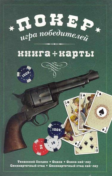 Покер Игра победителей поколение победителей dvd