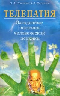 Красавин О. Телепатия Загадочные явления человеческой психики книги питер дальние пределы человеческой психики