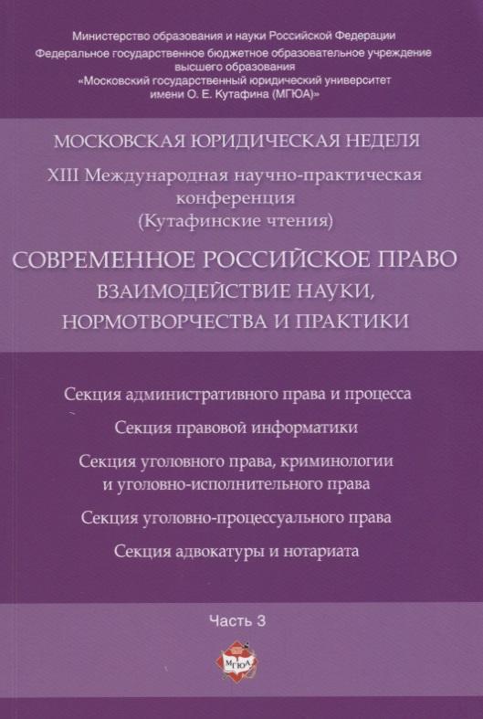 Синюков В. (ред.) Современное российское право: взаимодействие науки, нормотворчества и практики. Материалы конференции. Часть 3