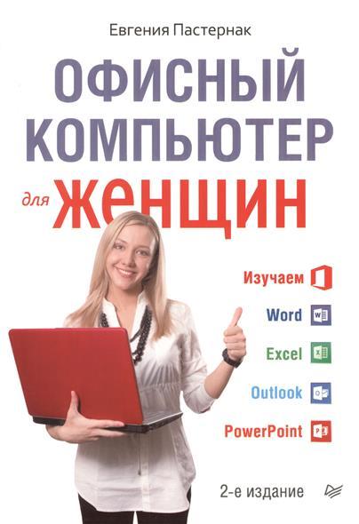 Офисный компьютер для женщин. 2-е издание