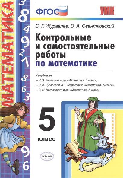 Журавлев С.: Контрольные и самостоятельные работы по математике. 5 класс. К учебникам: Н.Я. Виленкина и др.