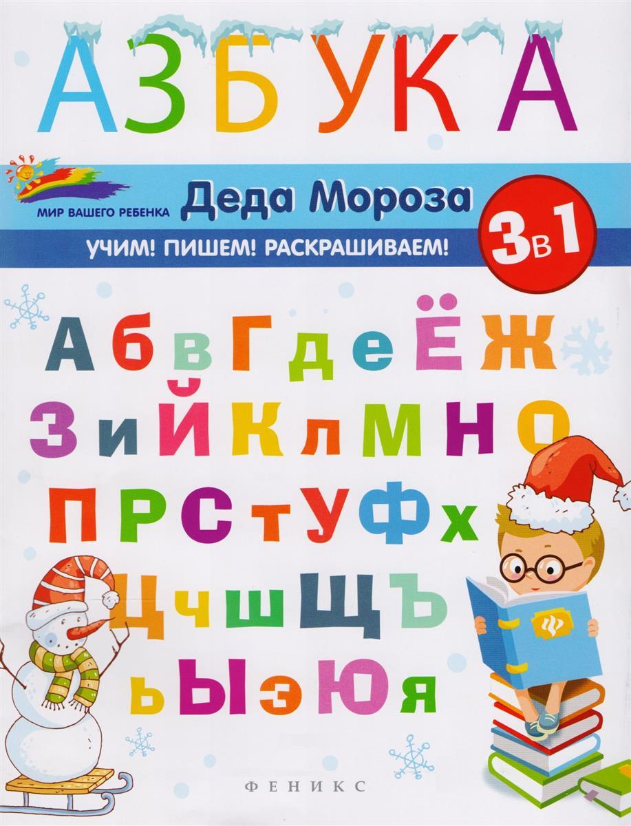 Субботина Е. Азбука Деда Мороза. 3 в 1. Учим! Пишем! Раскрашиваем! субботина елена александровна фонетическая азбука