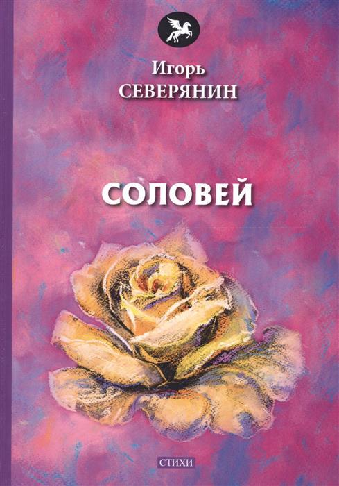 Соловей, СеверянинИ.