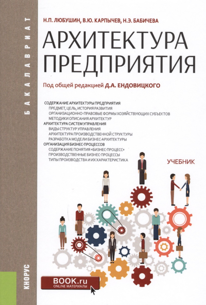 Архитектура предприятия. Учебник от Читай-город