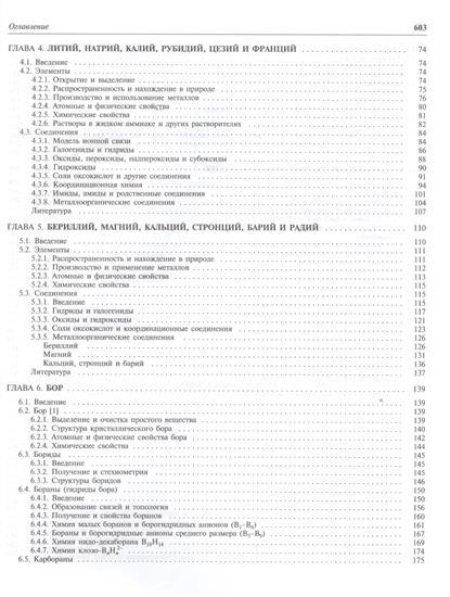 Родригес-данилевская Учебник Испанского Языка Решебник