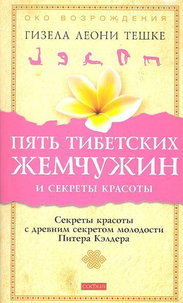 Пять тибетских жемчужин и секреты красоты: Секреты красоты с древним секретом молодости Питера Кэлдера
