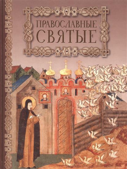Пинталь Т., ред. Православные святые пинталь т ю православные святые