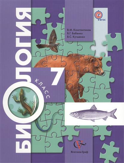 Биология. 7 класс. Учебник для учащихся общеобразовательных организаций. 5-е издание, переработанное