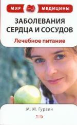 Гурвич М. Заболевания сердца и сосудов Лечебное питание руцкая т в заболевания сердца и сосудов