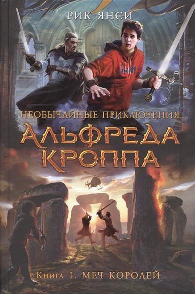 Янси Р. Необычайные приключения Альфреда Кроппа. Книга 1: Меч Королей необычайные приключения красной шапочки