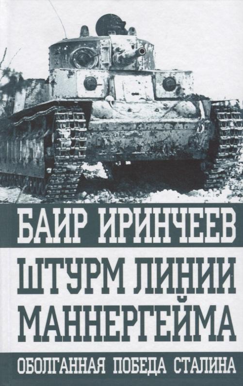 Иринчеев Б. Штурм линии Маннергейма. Оболганная победа Сталина книги эксмо оболганная победа сталина штурм линии маннергейма
