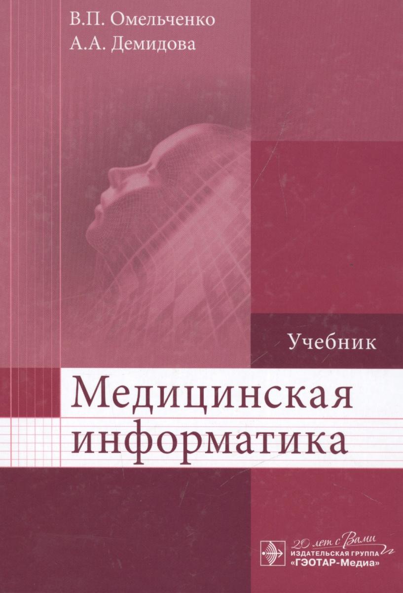 Омельченко В., Демидова А. Медицинская информатика. Учебник каймин в информатика учебник