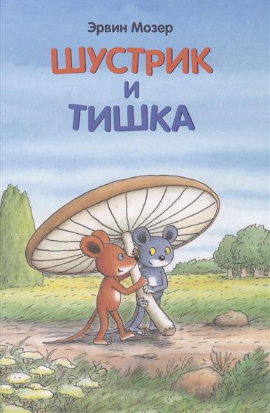 Мозер Э. Шустрик и Тишка. Сказки паровозик тишка поэзия