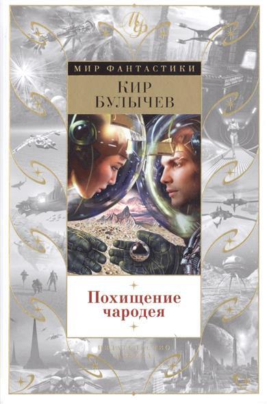 Булычев К. Похищение чародея