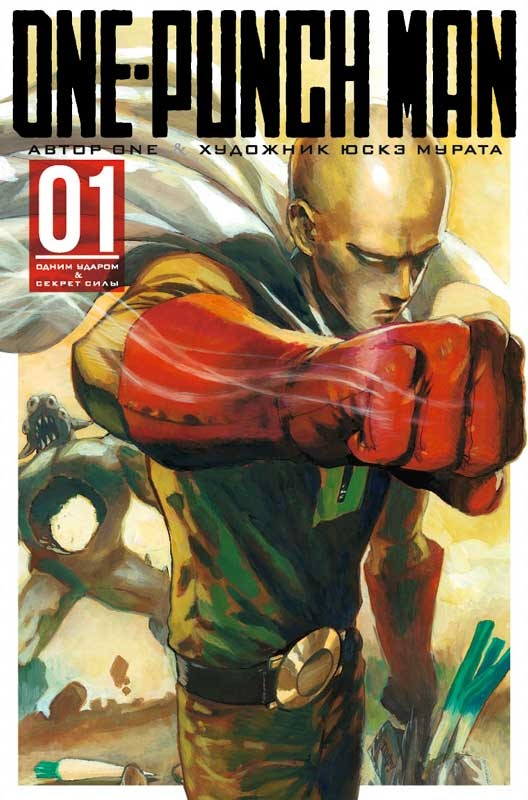 One, Мурата Ю. One-Punch Man. Книги 1-2 one