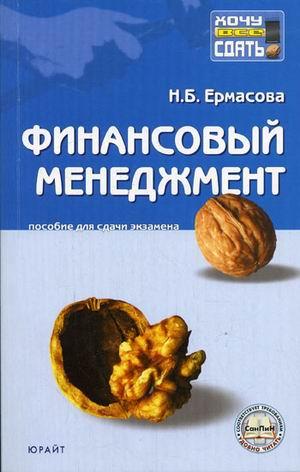 Ермасова Н. Финансовый менеджмент
