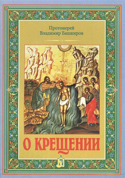Башкиров В., прот. О крещении цена