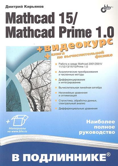 Mathcad 15/Matchad 1.0 В подлиннике